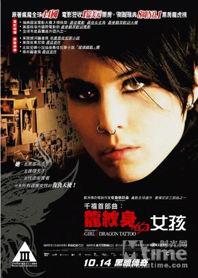 龙纹身的女孩Män som hatar kvinnor(2009)海报(香港) #02