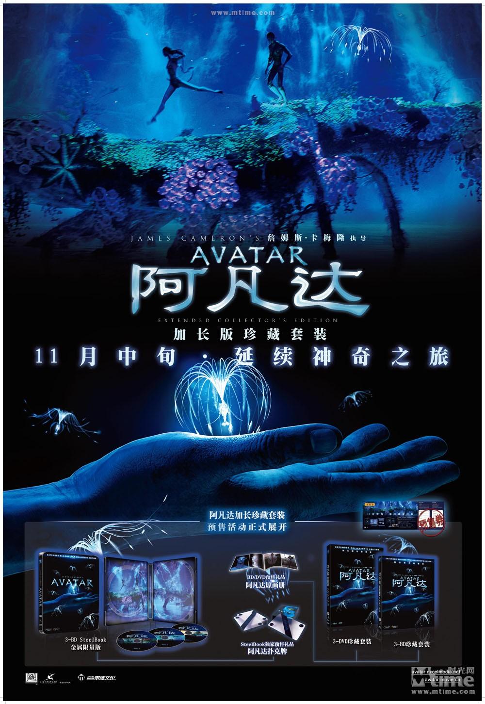 [4K电影]阿凡达 (2009) Avatar