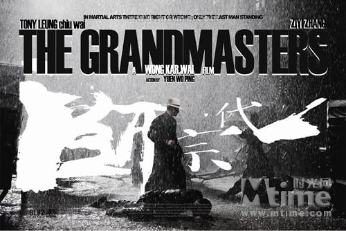 一代宗师The Grandmasters(2012)海报(英文) #02