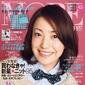 写真 #48:菅野美穗 Miho Kanno