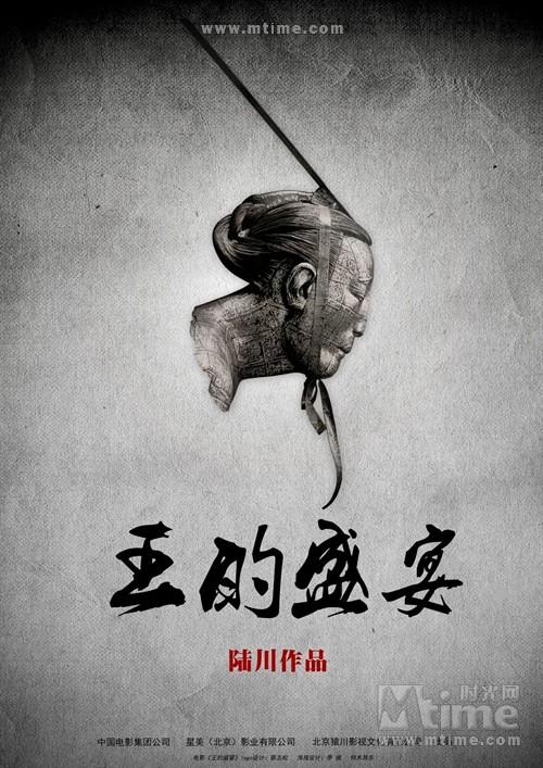 王的盛宴The Last Supper(2011)预告海报 #01