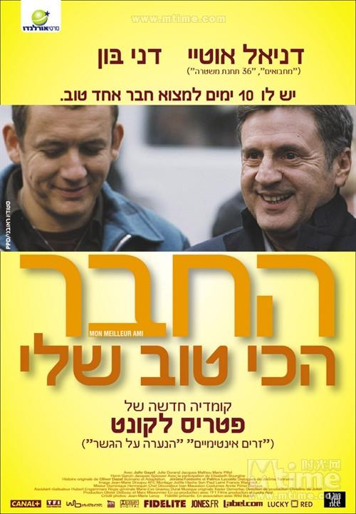 我最好的朋友mon meilleur ami(2006)海报(以色列) #01