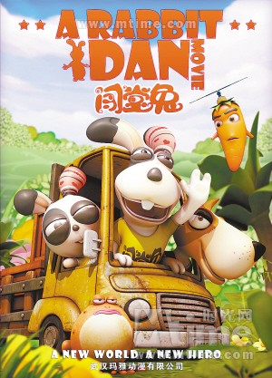 好看的电影《闯堂兔》系武汉玛雅动漫制作,是湖北最著名原创动漫形象