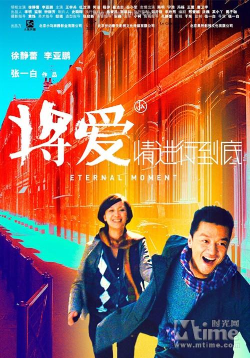 将爱情进行到底Eternal Moment(2011)海报 #03