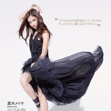 写真 #74:黑木明纱 Meisa Kuroki