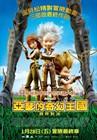 海报(中国台湾) #01亚瑟3:终极对决/Arthur et la guerre des deux mondes(2010)