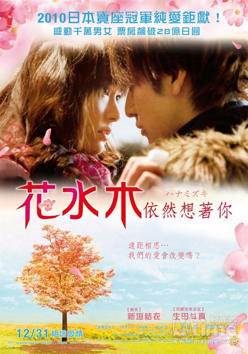 花水木Hanamizuki(2010)海报(中国台湾) #01