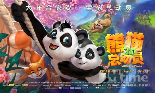 熊猫总动员Little Big Panda(2011)海报 #02