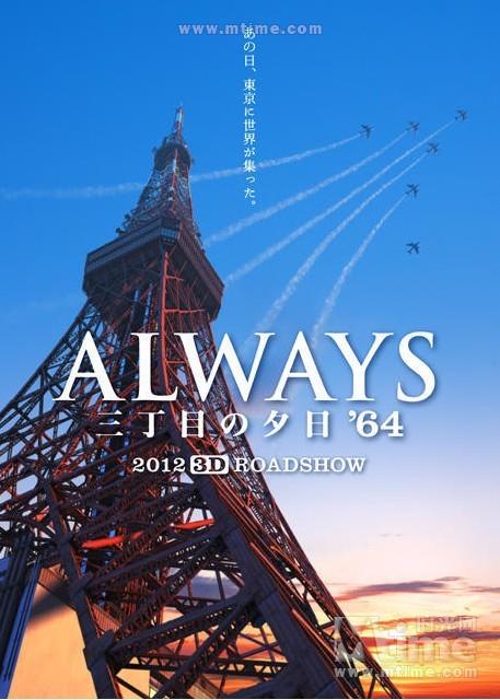 永远的三丁目的夕阳 64年ALWAYS 三丁目の夕日'64(2012)预告海报 #01