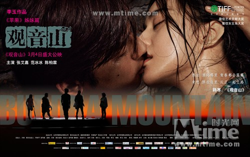 观音山Buddha Mountain(2011)海报 #04