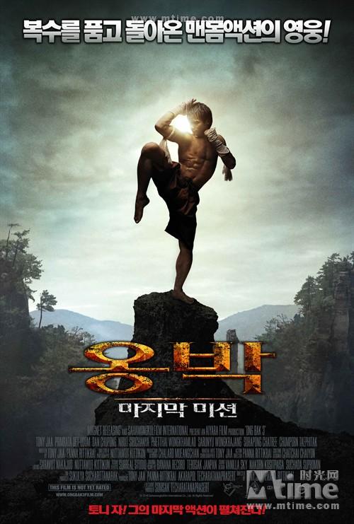 拳霸3 海报(韩国) #01