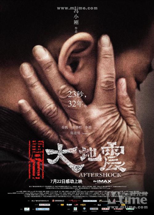 唐山大地震Aftershock(2010)海报 #01