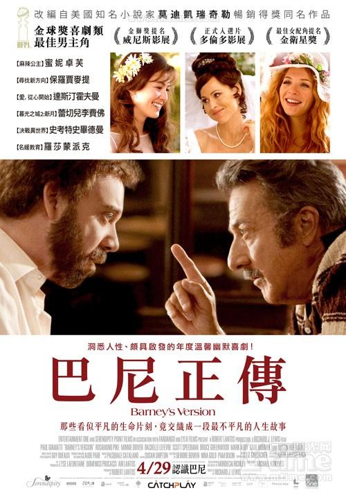 巴尼的人生Barney's version(2010)海报(中国台湾) #01