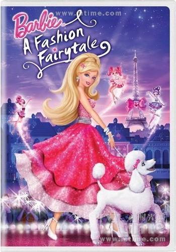 芭比公主之时尚童话