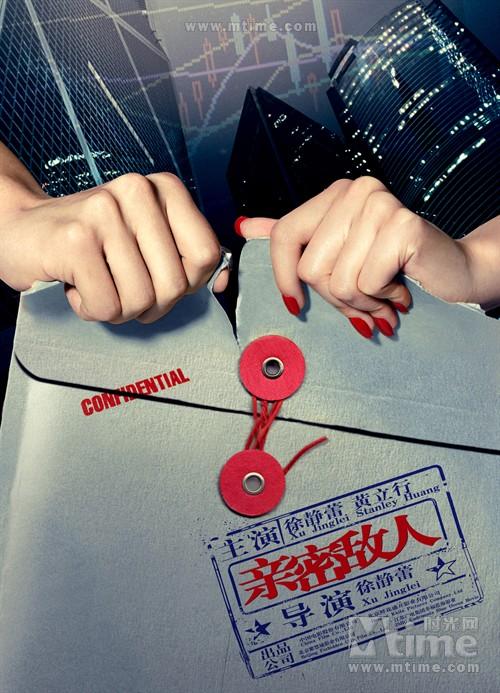 亲密敌人Confidential(2011)预告海报 #01