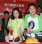 生活照 #54:汪明荃 Ming-Chuen Wang