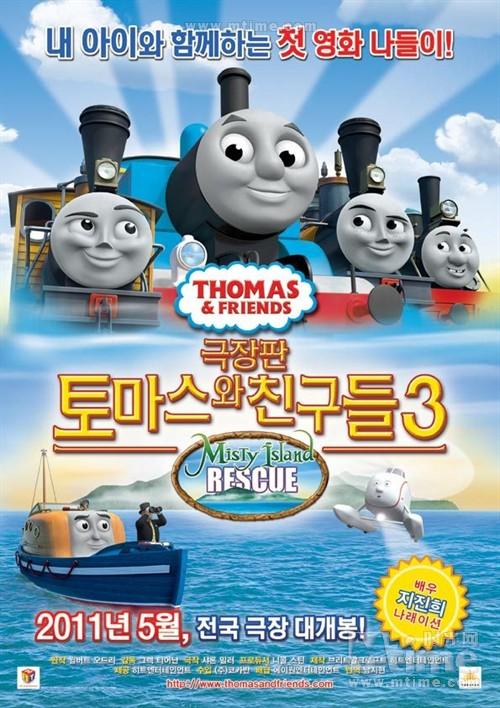 托马斯和朋友:雾岛救援