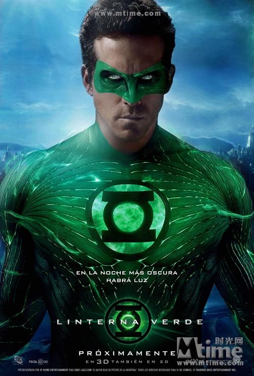 绿灯侠Green Lantern(2011)预告海报(阿根廷) #01