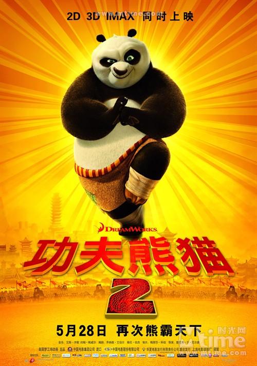 功夫熊猫2Kung Fu Panda 2(2011)预告海报(中国) #01