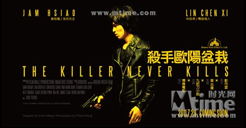 杀手欧阳盆栽The Killer Who Never Kills(2011)海报 #02