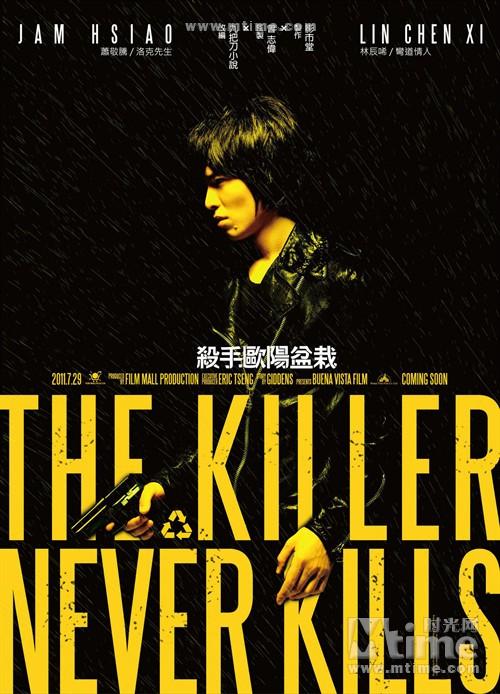 杀手欧阳盆栽The Killer Who Never Kills(2011)海报 #01