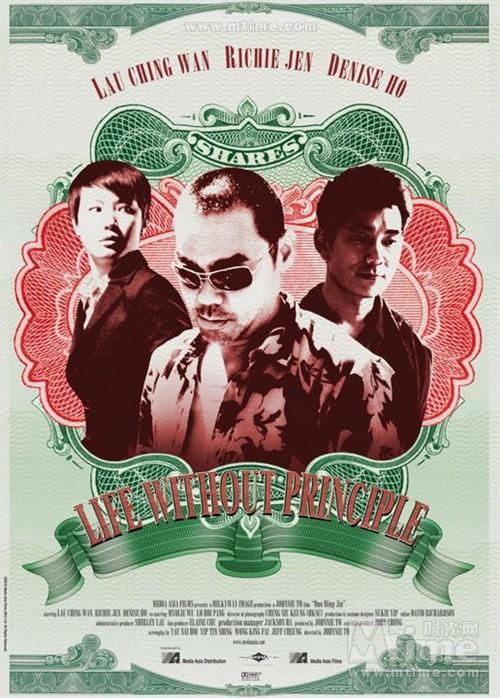 夺命金Life without principle(2011)海报(英文) #01