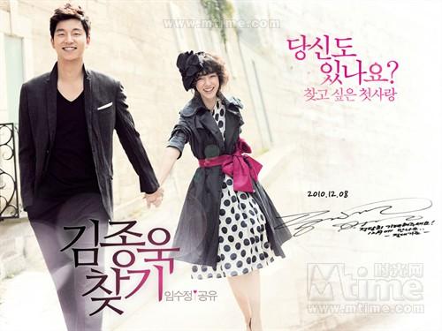 寻找金钟旭Looking For Mr. Kim(2010)桌面 #3A