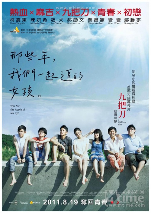 那些年,我们一起追的女孩You Are The Apple Of My Eye(2011)海报 #02