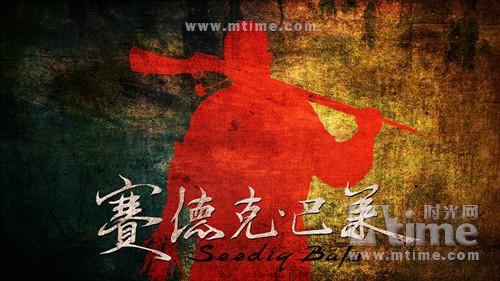 赛德克·巴莱(上)太阳旗