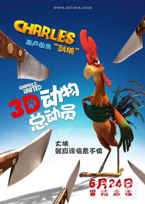 动物总动员3d 角色海报(中国)