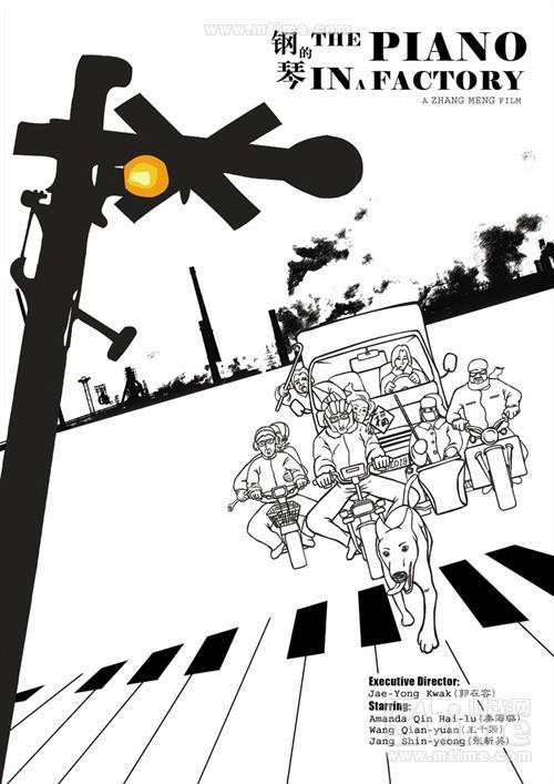 钢的琴The Piano in a Factory(2011)预告海报(英文) #01
