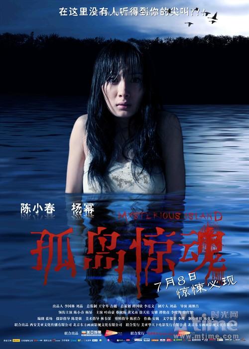 孤岛惊魂Mysterious Island(2011)海报 #02