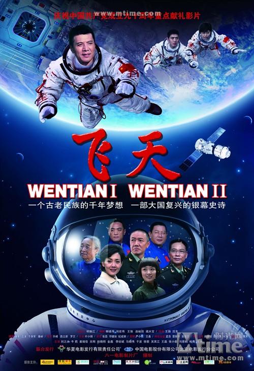 飞天Shen Zhou 11(2011)海报 #03