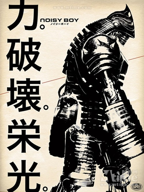铁甲钢拳Real steel(2011)预告海报(日本) #01