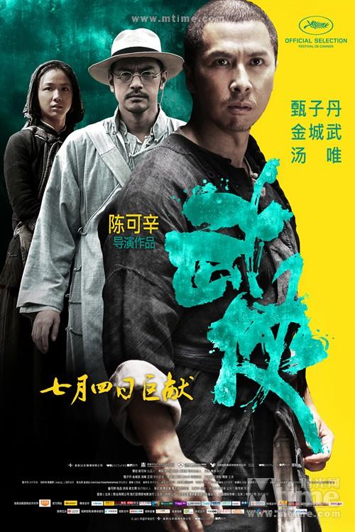 武侠Wu Xia(2011)海报 #01