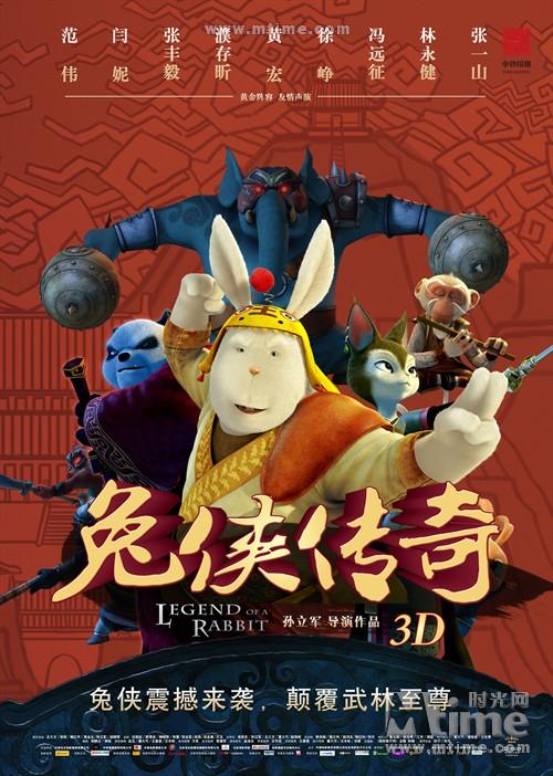 兔侠传奇Legend of A Rabbit(2011)海报 #02