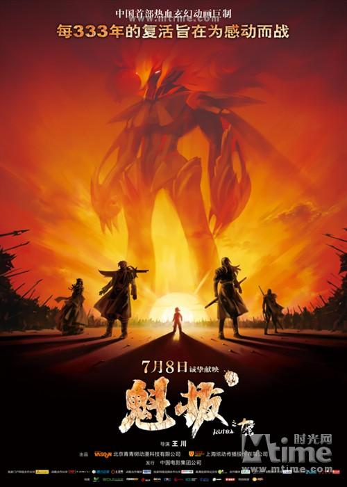 魁拔kuiba(2011)海报 #01