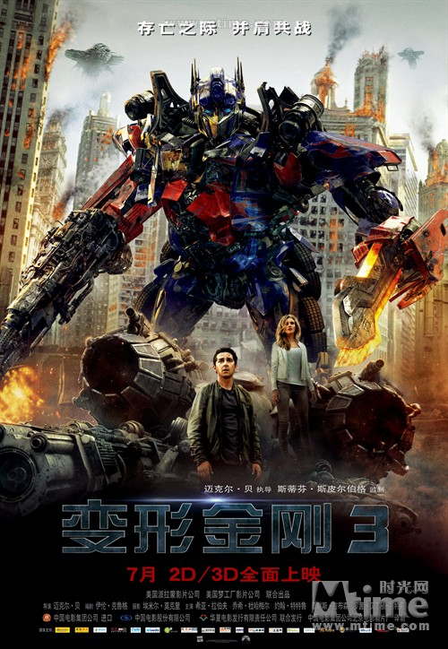 变形金刚3Transformers: Dark of the Moon(2011)海报(中国) #01