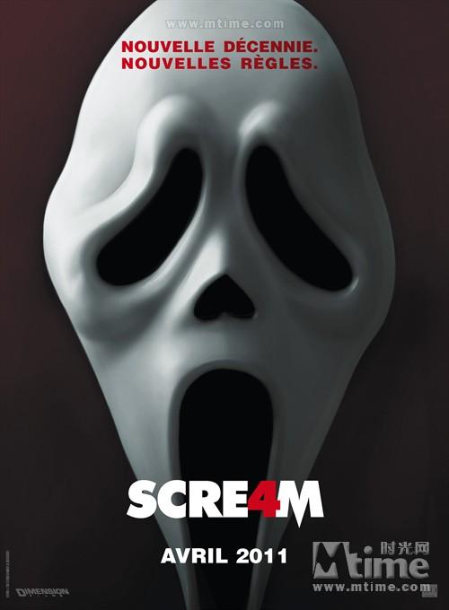 惊声尖叫4Scream 4(2011)预告海报(法国) #03
