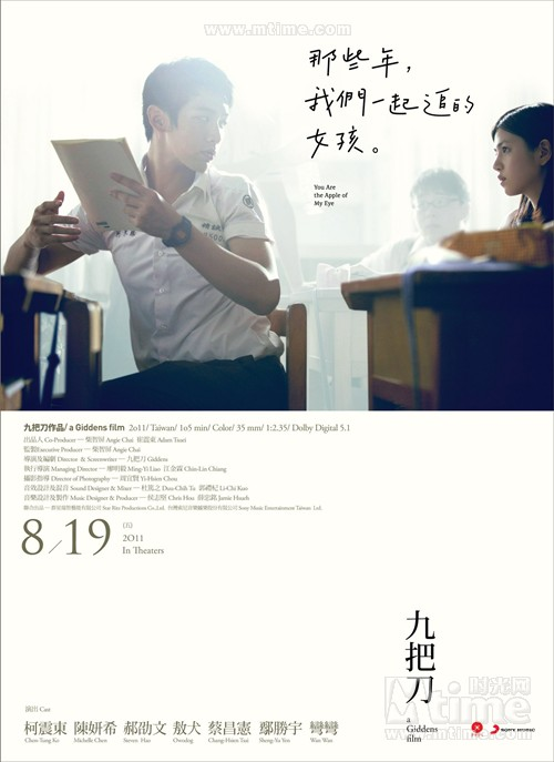 那些年,我们一起追的女孩You Are The Apple Of My Eye(2011)海报 #01