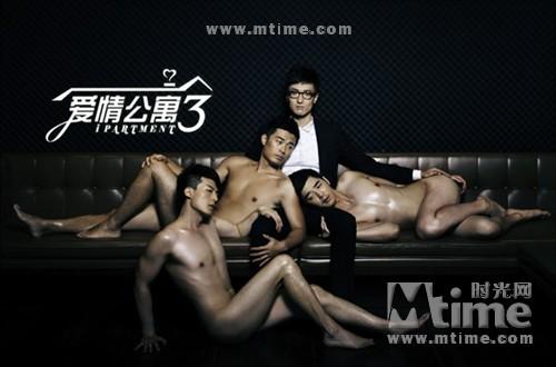 爱情公寓3IPARTMENT season3(2012)海报 #02