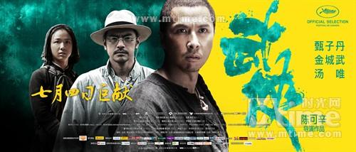 武侠Wu Xia(2011)海报 #03