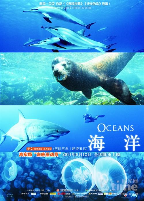 海洋Océans(2009)预告海报(中国) #02