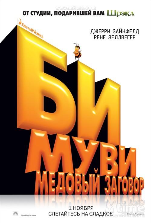 蜜蜂总动员eemovie(2007)预告海报(俄罗斯)