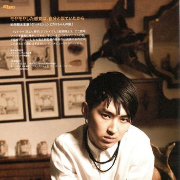 写真 #80:松田翔太 Shota Matsuda