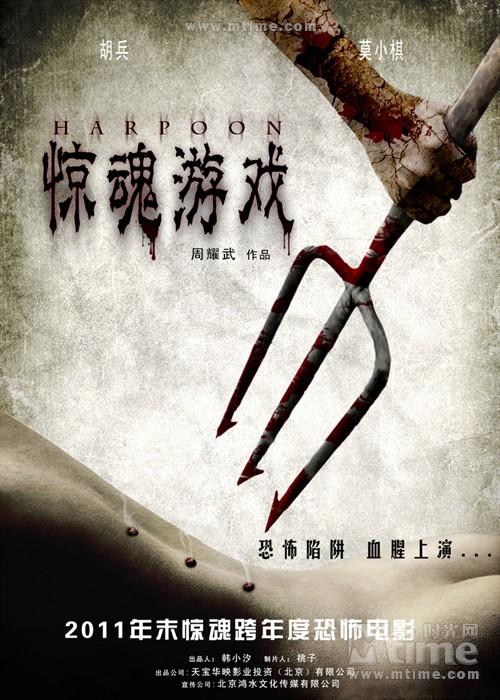 惊魂游戏Harpoon(2012)预告海报 #01