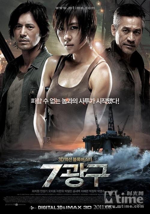 深海之战Sector 7(2011)海报 #01