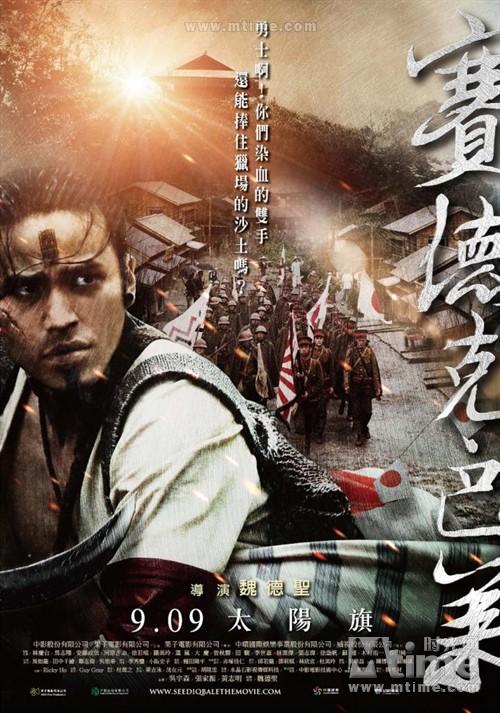 赛德克·巴莱(上)太阳旗Seediq Bale(2011)海报 #01
