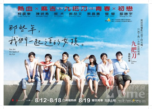 那些年,我们一起追的女孩You are the apple of my eye(2011)海报 #04
