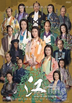 阿江:公主们的战国Gou: Himetachi no Sengoku(2011)海报 #01